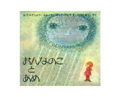 【今週の今日の1冊】雨、雨、ふれふれ、もっとふれー!雨の絵本