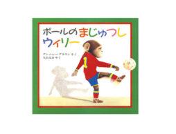 【今週の今日の1冊】2018ワールドカップはどこの国が一番?サッカーの絵本