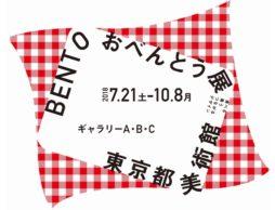【ご招待券プレゼント】BENTO おべんとう展ー食べる・集う・つながるデザイン@東京都美術館 7/21~10/8