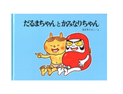 【お知らせ】イソザキ編集長「kufura」『空から落っこちてきたのは…!?「雨の日」が楽しみになる絵本』が公開中!
