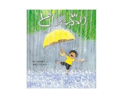 【news】はたこうしろう・おーなり由子最新作!雨ってこんなに気持ちいい!雨の絵本『どしゃぶり』