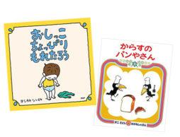 【ランキング】今週の絵本売上ランキングBEST10は?(2018/6/4~6/10)