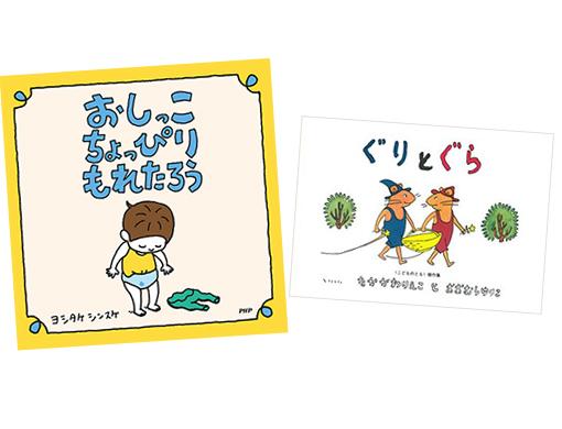 【ランキング】今週の絵本売上ランキングBEST10は?(2018/6/11〜6/17)