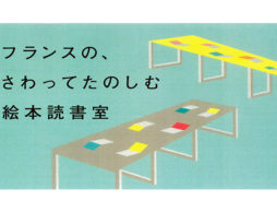 【news】ATELIER MUJI『フランスの、さわってたのしむ絵本読書室』展開催6/29~9/2
