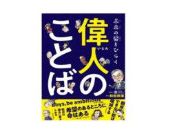 【news】今売れている話題の本!灘高校長が未来ある子どもたちへ贈る言葉