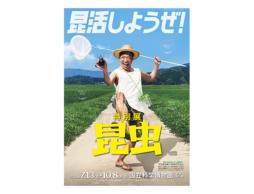親子で行こう!特別展「昆虫」@国立科学博物館 7/13-10/8/2018