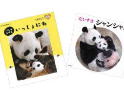 【news】パンダのシャンシャンの可愛い新刊写真絵本