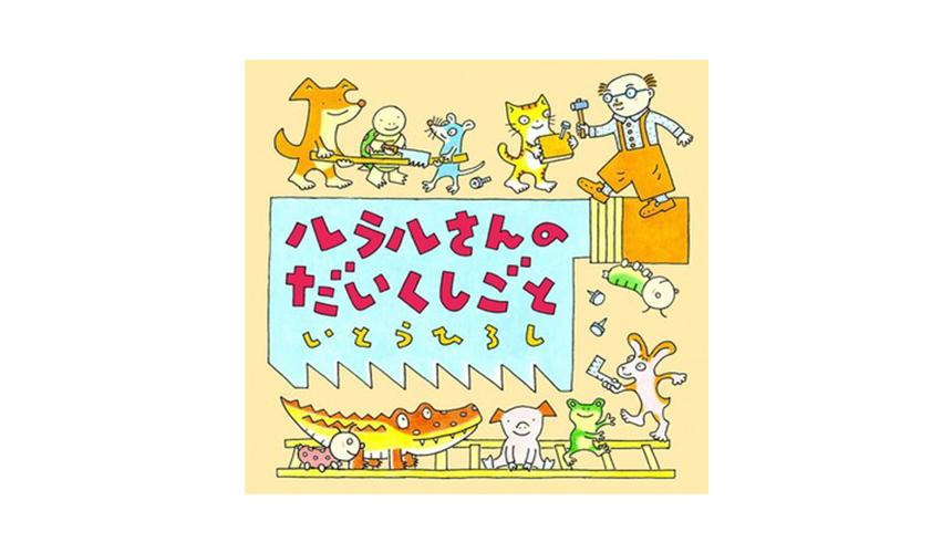 【お知らせ】イソザキ編集長「kufura」『子どもだって忙しい… !?「ほっとひと息つける」絵本』が公開中!