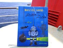 【絵本と旅に出よう】青い海に冒険にでかけよう!フェリーで海上散歩 vol.11
