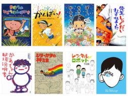 人気ランキングから選ぶ読書感想文の本と、2018年のおすすめ本!