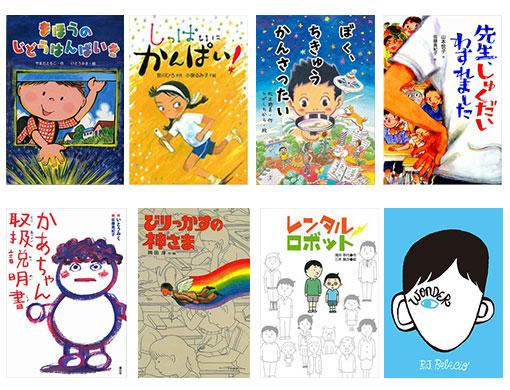 【夏フェア 読み物】人気ランキングから選ぶ読書感想文の本と、2018年のおすすめ本!