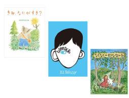 【ランキング】6月の児童書売上ランキングBEST10は?
