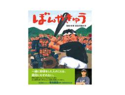 【news】震災で失った人と地域のつながりを野球で取り戻すまでを描いた絵本『ぼんやきゅう』発売