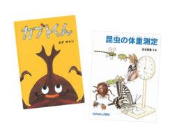 【夏フェア 絵本】本当に大好きな子におすすめしたい「昆虫の絵本」