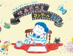 【news】あの人気映画を無料体験!夏休み親子上映会 in 名古屋、札幌、柏、福岡で開催!<映画感想文コンクール2018>