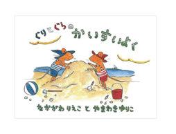 【今週の今日の1冊】やっぱり海が好き!海水浴に行こう!海の絵本