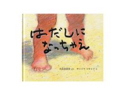 【お知らせ】イソザキ編集長「kufura」『海に行ったら「はだしになっちゃえ」!足の裏で感じる夏の絵本』が公開中!