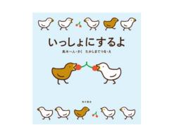 【news】人気あかちゃん絵本シリーズの第3弾『いっしょにするよ』が発売!刊行記念インタビュー、全ページためしよみも公開中!