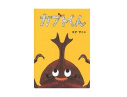 【今週の今日の1冊】昆活してる?虫に夢中になる虫の絵本