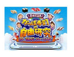 【news】夏休み限定企画!親子で回転寿司の秘密を探る「かっぱ寿司の自由研究」開催決定