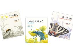 【news】舘野鴻絵本原画展「ぼくの昆虫記 ー見つめた先にあったものー」@東京・町田市民文学館 開催中!