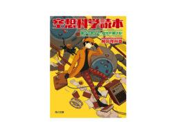 【news】マンガやアニメの中の現象が本当にあったら?シリーズ累計500万部超のベストセラーから傑作原稿を収録した『空想科学読本