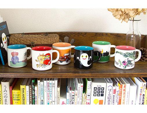 【絵本ナビ限定】ロングセラー絵本マグカップ全6種が発売!企画の始まりとこだわりポイントをご紹介