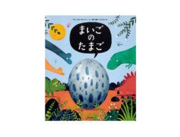 【news】重版決定!恐竜絵本『まいごのたまご』発売!読み聞かせ動画も公開中!