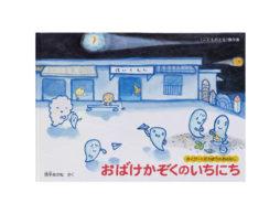 【お知らせ】イソザキ編集長「kufura」『おばけってどんな生活してるの?ほのぼの可愛い「おばけかぞくの絵本』が公開中!