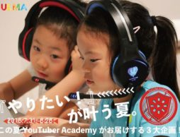 【news】自由研究にピッタリ!夏休み小学生向け教育プログラム、YouTuber Academyが届ける3大企画