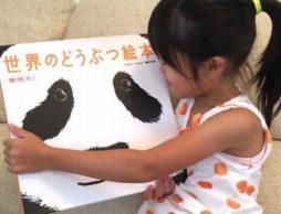 パンダの鼻の大きさ、知ってる?『実物大!世界のどうぶつ絵本』
