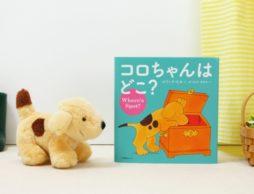 Where's Spot? 世界中の子どもたちのファーストブック「コロちゃん」のしかけ絵本で英語に出会おう!