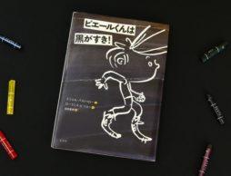 フランス式 美術教育にふれる絵本! 『ピエールくんは黒がすき!』