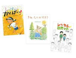 【ランキング】7月の児童書売上ランキングBEST10は?