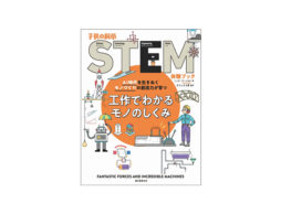 "【news】世界で注目の""理数系教育""!国内初の「STEM教育」体験ブックシリーズ第3弾!"