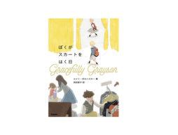 【news】―ぼくは、ただ、本物の女の子になりたい。―翻訳フィクション「ぼくがスカートをはく日」発売