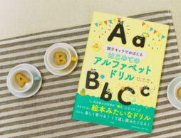 5歳から始められる、小学校英語の準備! 『親子キャラで覚える はじめてのアルファベットドリル』