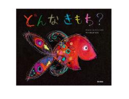 【お知らせ】イソザキ編集長「kufura」『色で気持ちをあらわすと…?子どもの感性を刺激する「色の絵本」』が公開中!