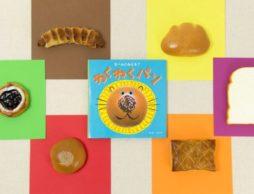 想像力を育む!おしゃれでおいしい見立て遊び絵本『なーんにみえる? わくわくパン』
