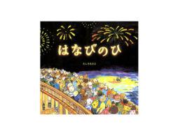 【お知らせ】イソザキ編集長「kufura」『朝からソワソワ!家族みんなが楽しみ「花火大会の絵本」』が公開中!