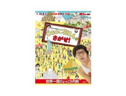【小学生人気No.1ひょっこりはん初の本!】『ひょっこりはんをさがせ!』8/24発売!
