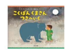【お知らせ】イソザキ編集長「たまひよnet」で『寝るのは好き?きらい? 5歳の子の夜の世界がのぞける絵本』が公開中!