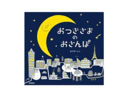 【news】3歳からおススメのおやすみ絵本!月の光は魔法!寝る前のおつきさまの冒険!