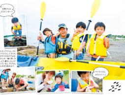 家族で楽しむ海遊び