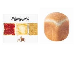 【絵本ナビ親子ご招待】焼きたてパンを食べよう!絵本とパンの楽しいイベント参加者募集