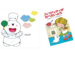 【news】「アッチ・コッチ・ソッチの小さなおばけシリーズ」が本物そっくりの食品サンプルに?!
