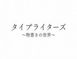 【お知らせ】8/24放送決定!BSフジ「タイプライターズ~物書きの世界~」に絵本ナビ編集長イソザキがゲスト出演!