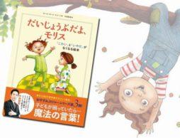 子育ての「困った」を、たった1冊で解決する絵本! 『だいじょうぶだよ、モリス』