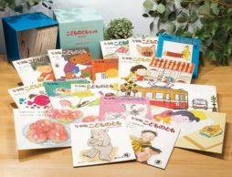 子どもたちに届けたい!言葉と絵の宝物が詰まった『こどものとも年少版 復刻版』が間もなく刊行に!