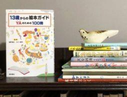 10代にこそ読みたい絵本って……?『13歳からの絵本ガイド YAのための100冊』